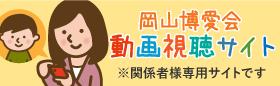 岡山博愛会保育園 動画視聴サイト