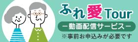 ふれ愛Tour -動画配信サービス-