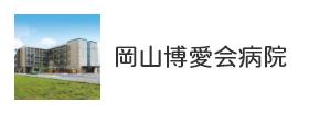 岡山博愛会病院